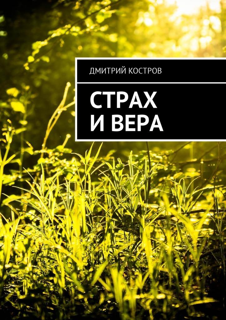 Дмитрий Евгеньевич Костров бесплатно