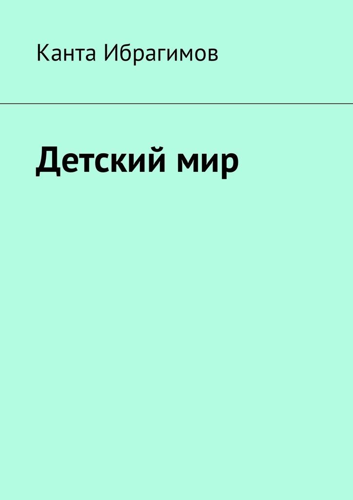Канта Ибрагимов Детскиймир соколов в свящ спор с самим собой духовная брань в современном мире