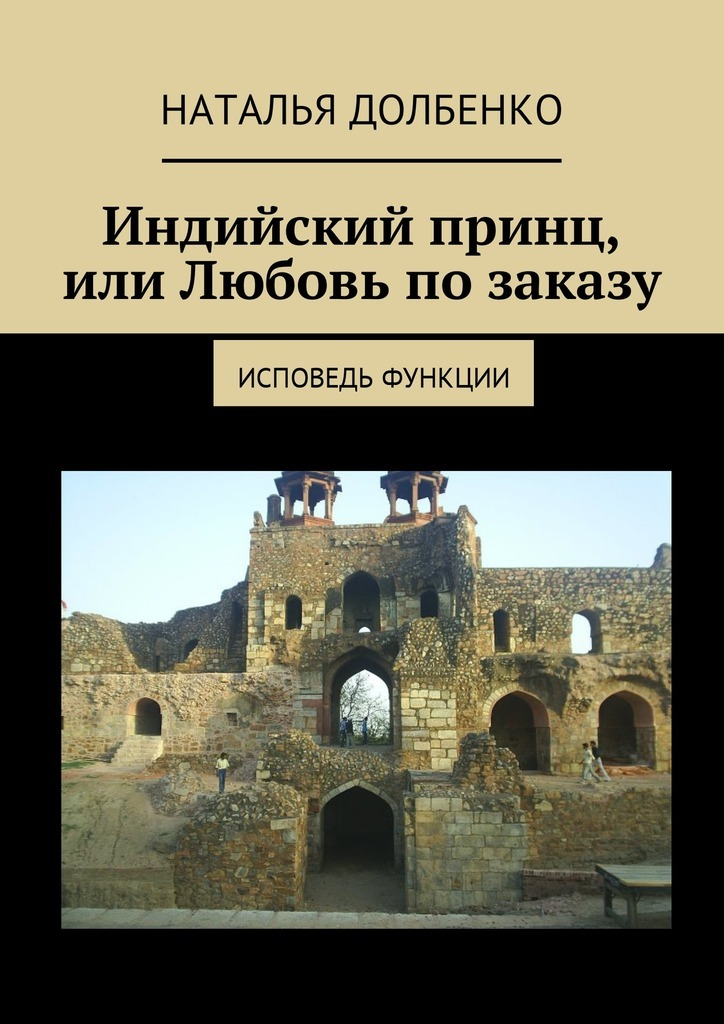 Наталья Долбенко бесплатно