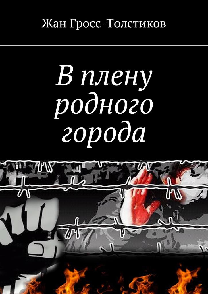 Жан Гросс-Толстиков В плену родного города автомобиль в минске фото