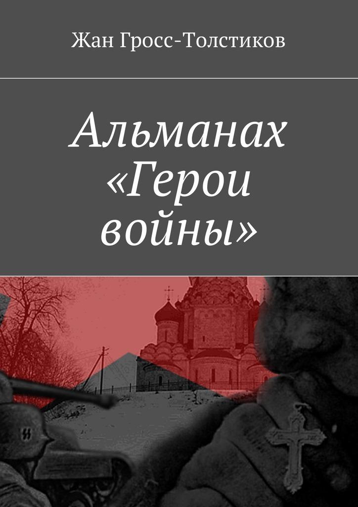 Альманах «Герои войны»