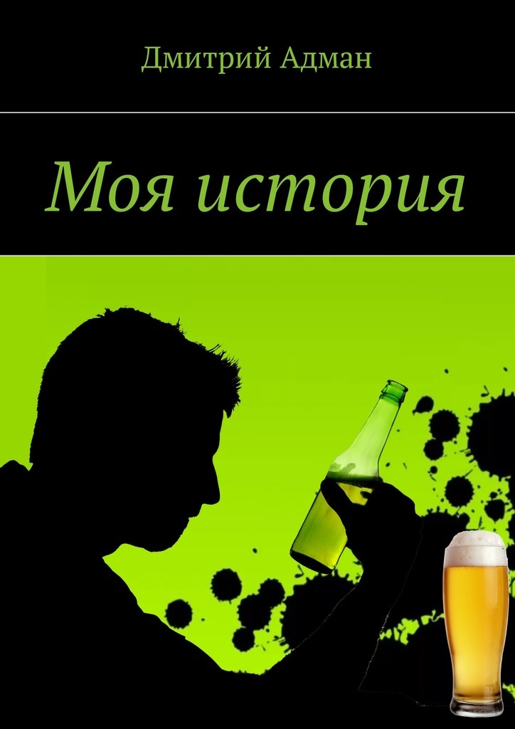 Дмитрий Адман Моя история