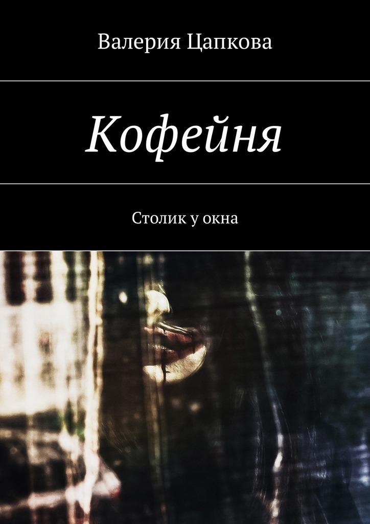 Валерия Цапкова Кофейня. Столик уокна