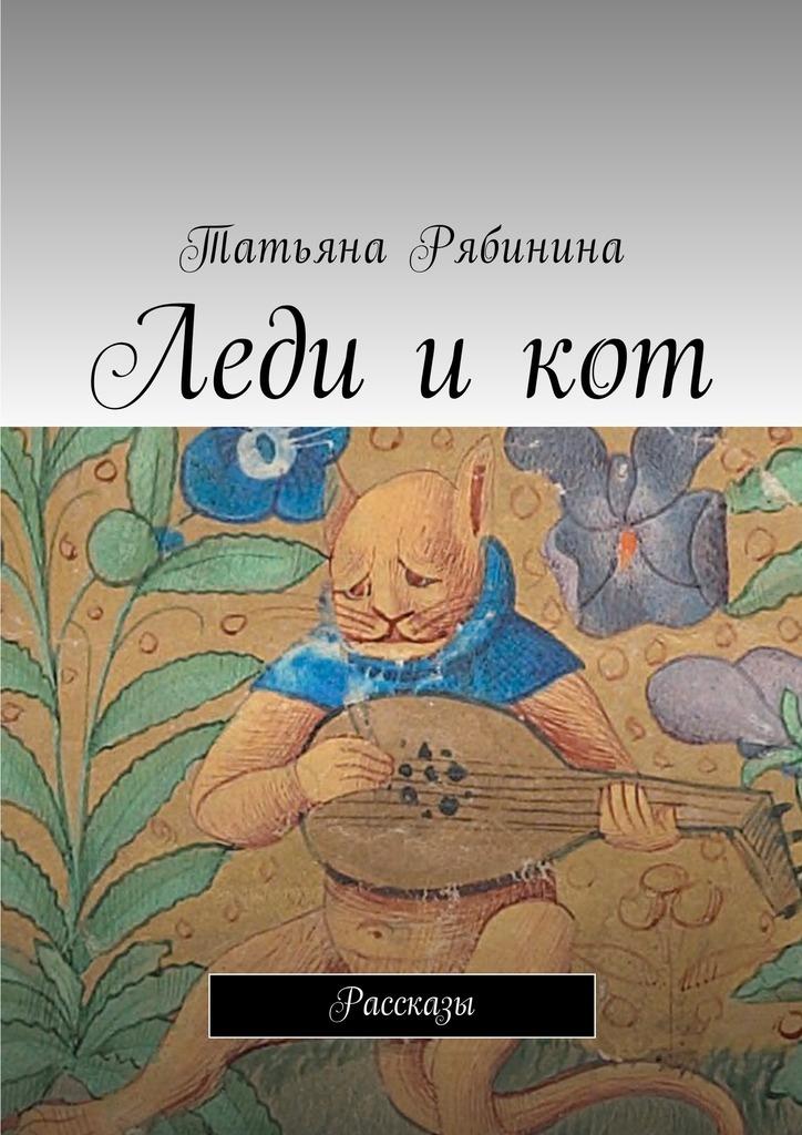 Татьяна Рябинина Леди и кот. Рассказы