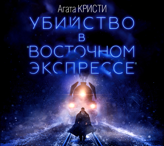 Агата Кристи Убийство в «Восточном экспрессе» agatha christie one two buckle my shoe аудиокнига на 2 cd