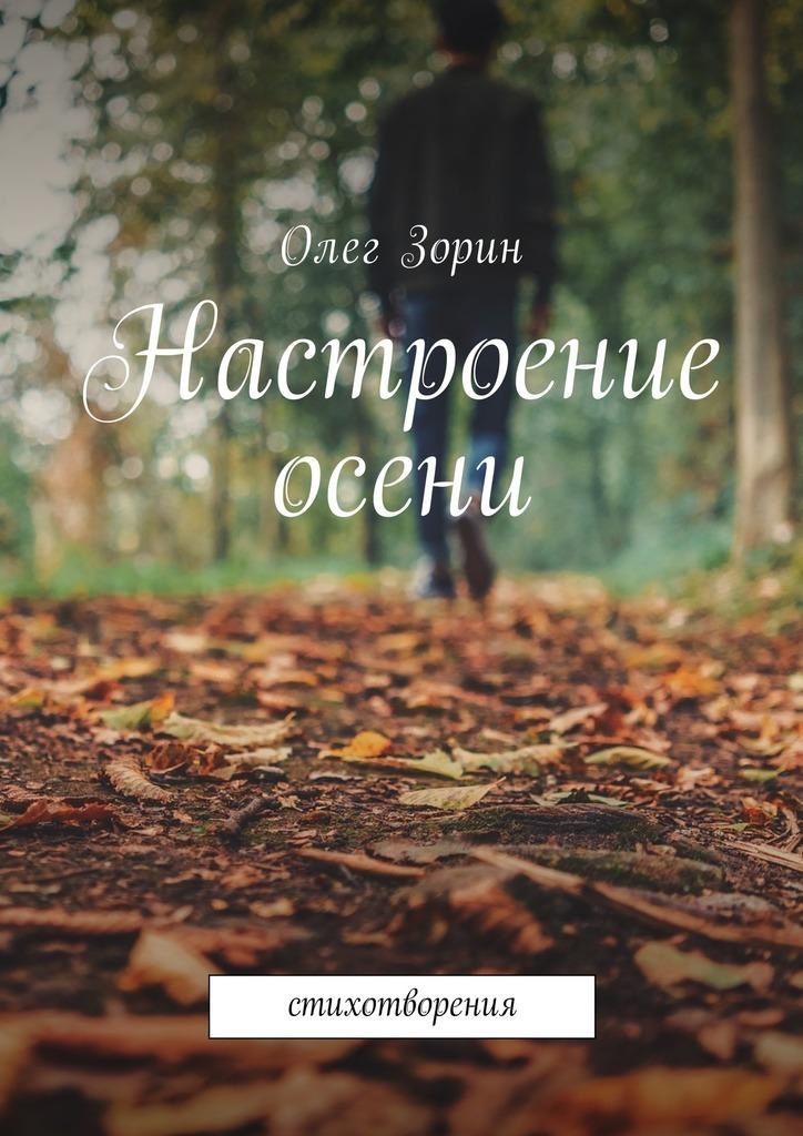 Олег Зорин Настроение осени. Стихотворения пламенная роза тюдоров