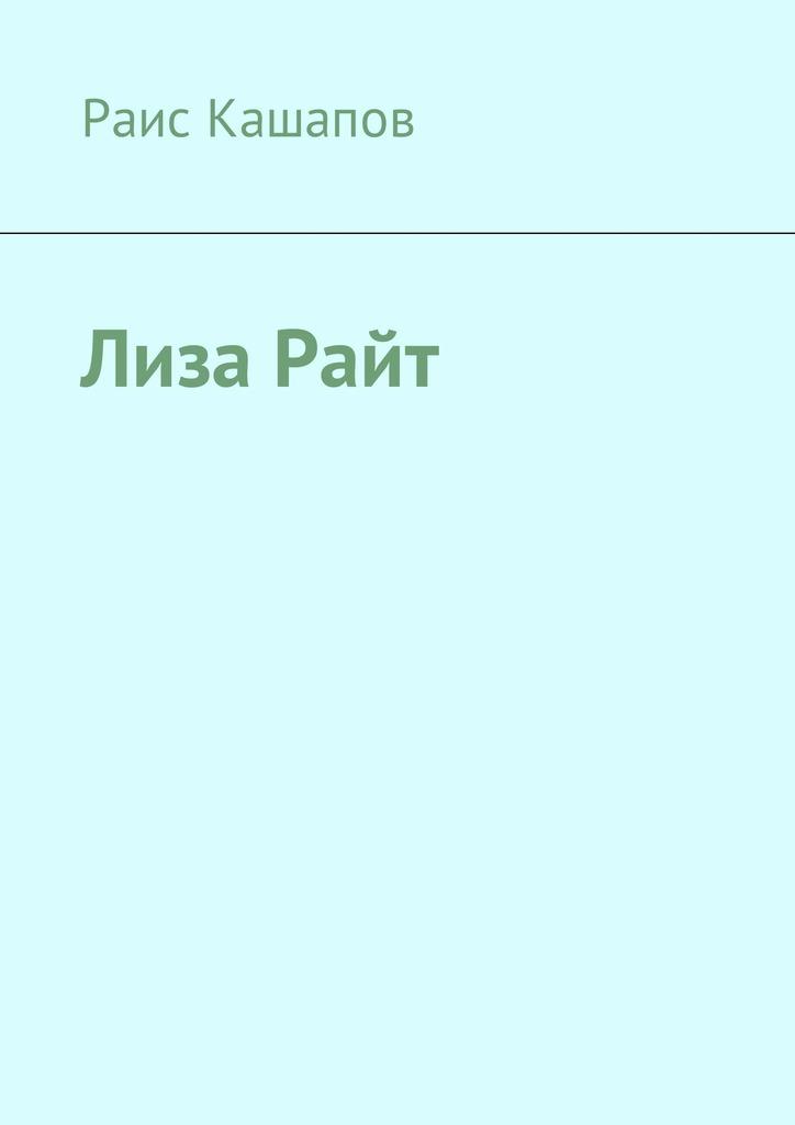Раис Кашапов - ЛизаРайт