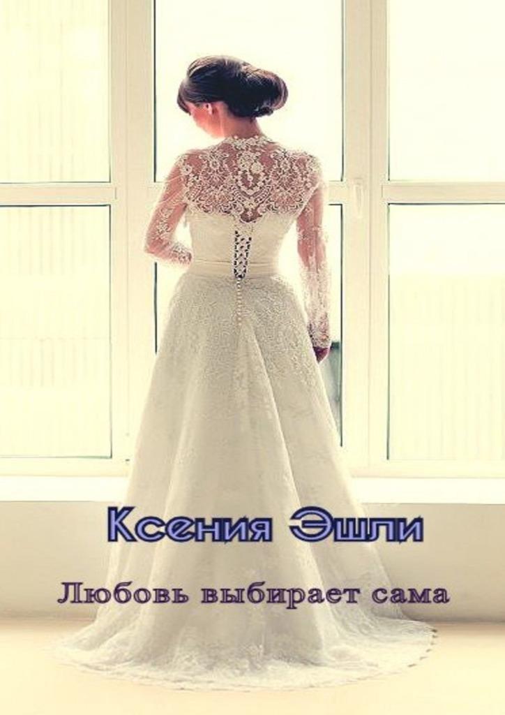 Ксения Эшли Любовь выбирает сама