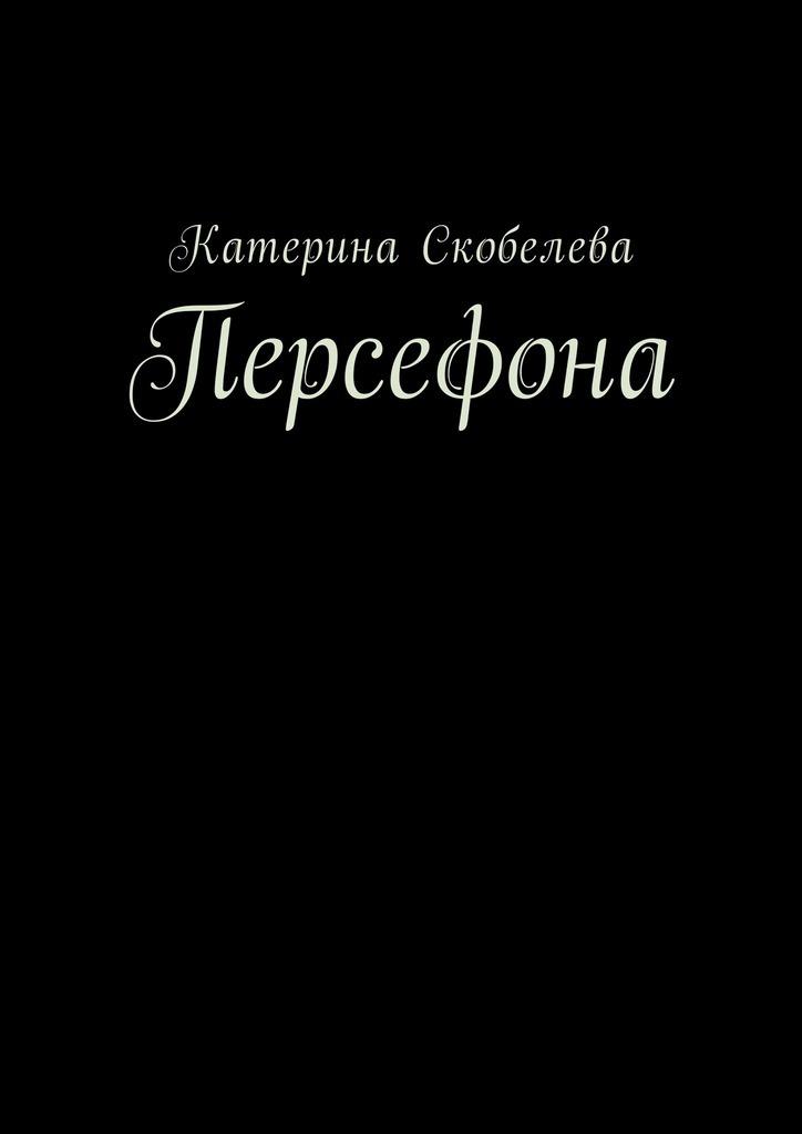 Катерина Скобелева Персефона диляра тасбулатова у кого в россии больше
