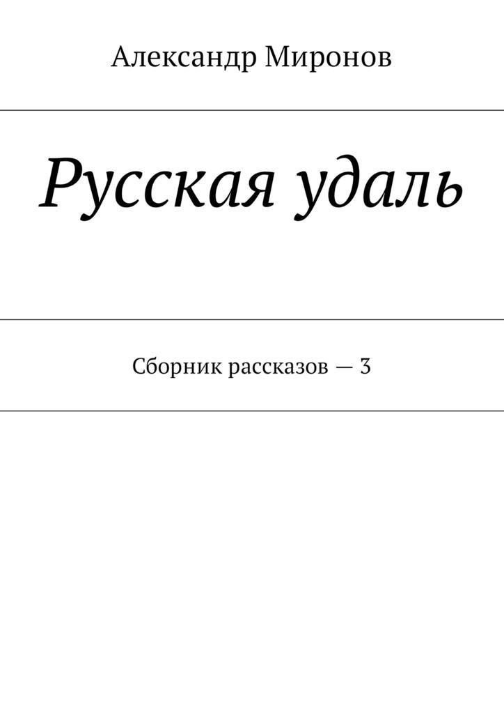 Александр Леонидович Миронов Русская удаль. Сборник рассказов – 3