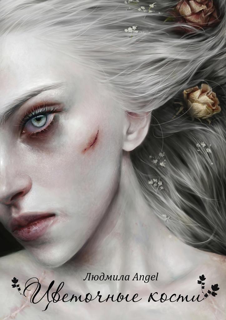 Людмила Angel Цветочные кости шаров в мне ли не пожалеть