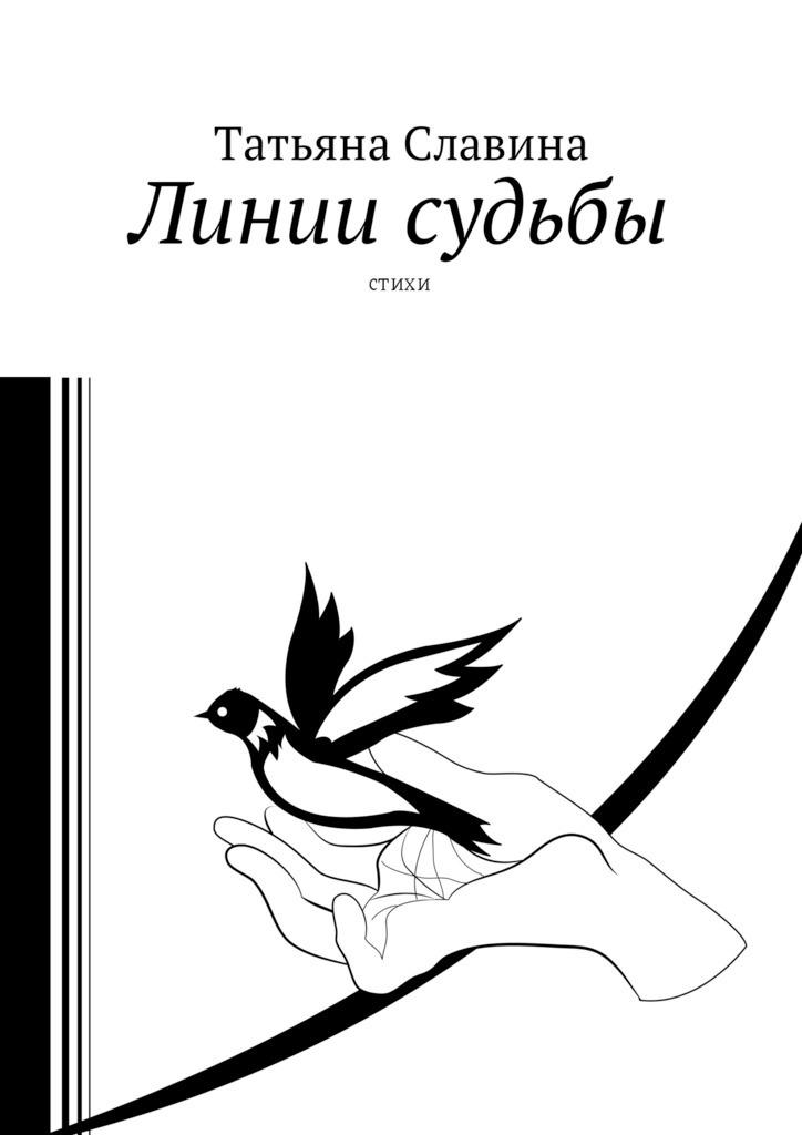 Татьяна Славина Линии судьбы. Стихи татьяна детцель распопова любовь стихи