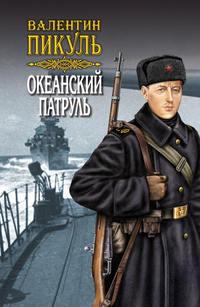 Валентин Пикуль - Океанский патруль. Книга вторая. Ветер с океана. Том 4
