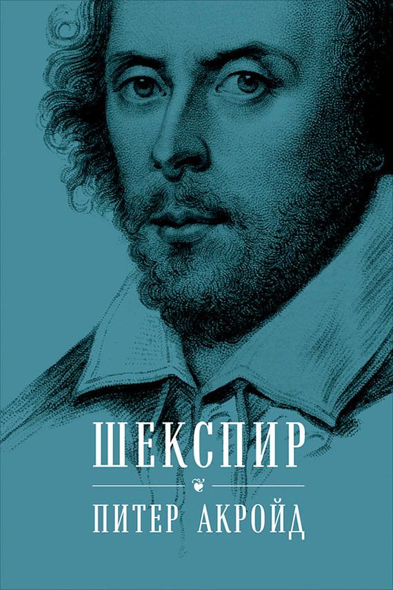 Питер Акройд Шекспир. Биография тур из минска в питер
