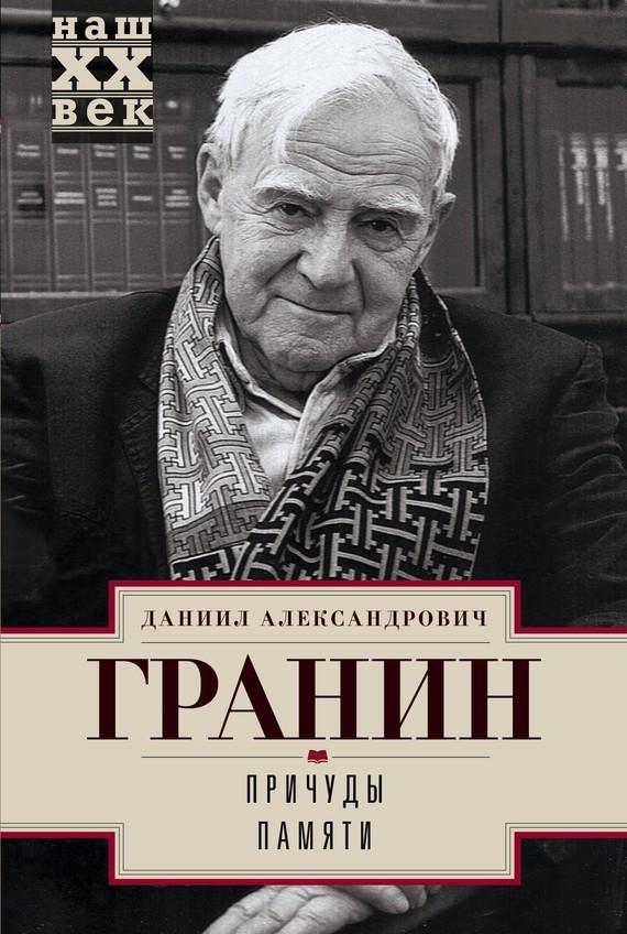Даниил Гранин - Причуды памяти