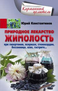 Юрий Константинов - Природное лекарство жимолость. При гипертонии, псориазе, стенокардии, бессоннице, язве, гастрите