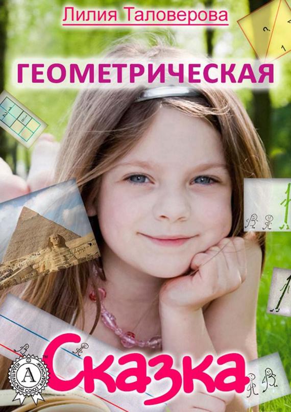 Лилия Таловерова Геометрическая сказка