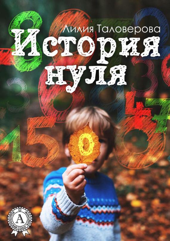 Лилия Таловерова История нуля