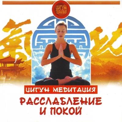 Людмила Белова Цигун. Медитация. Расслабление и покой