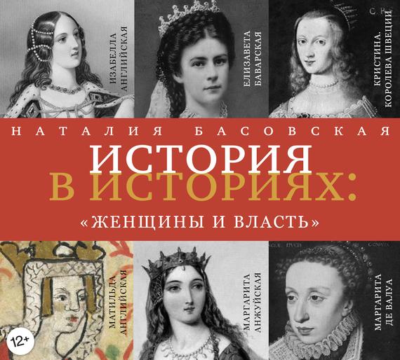 Наталия Басовская Женщины и власть наталия левитина экстремальная маргарита