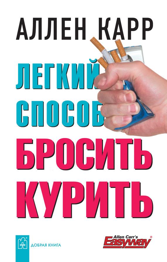 шон кови аллен карр 7 навыков высокоэффективных тинейджеров как помочь нашим детям бросить курить комплект из 2 книг Аллен Карр Легкий способ бросить курить