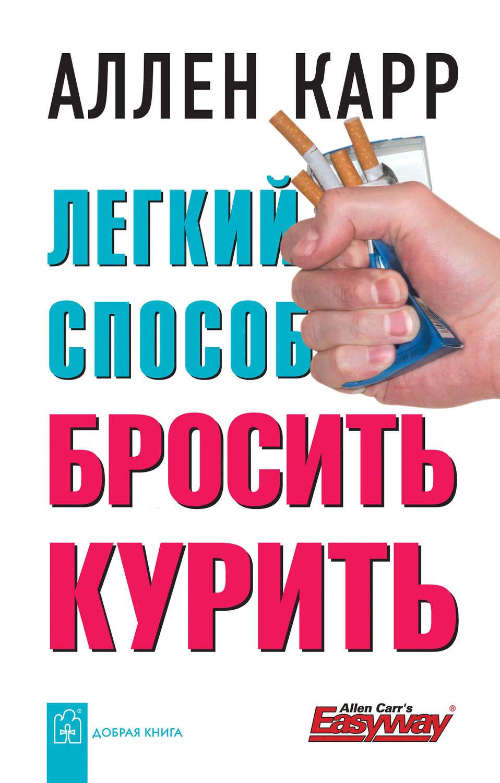 Как легко бросить курить книга скачать