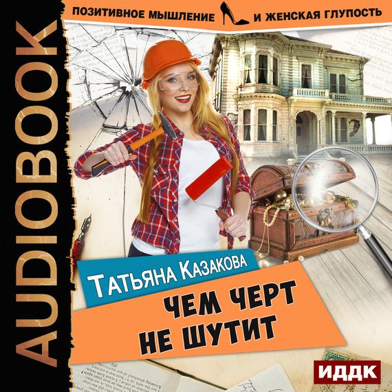 Татьяна Казакова Чем черт не шутит