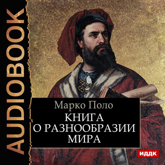Марко Поло Книга о разнообразии мира худи print bar марко поло
