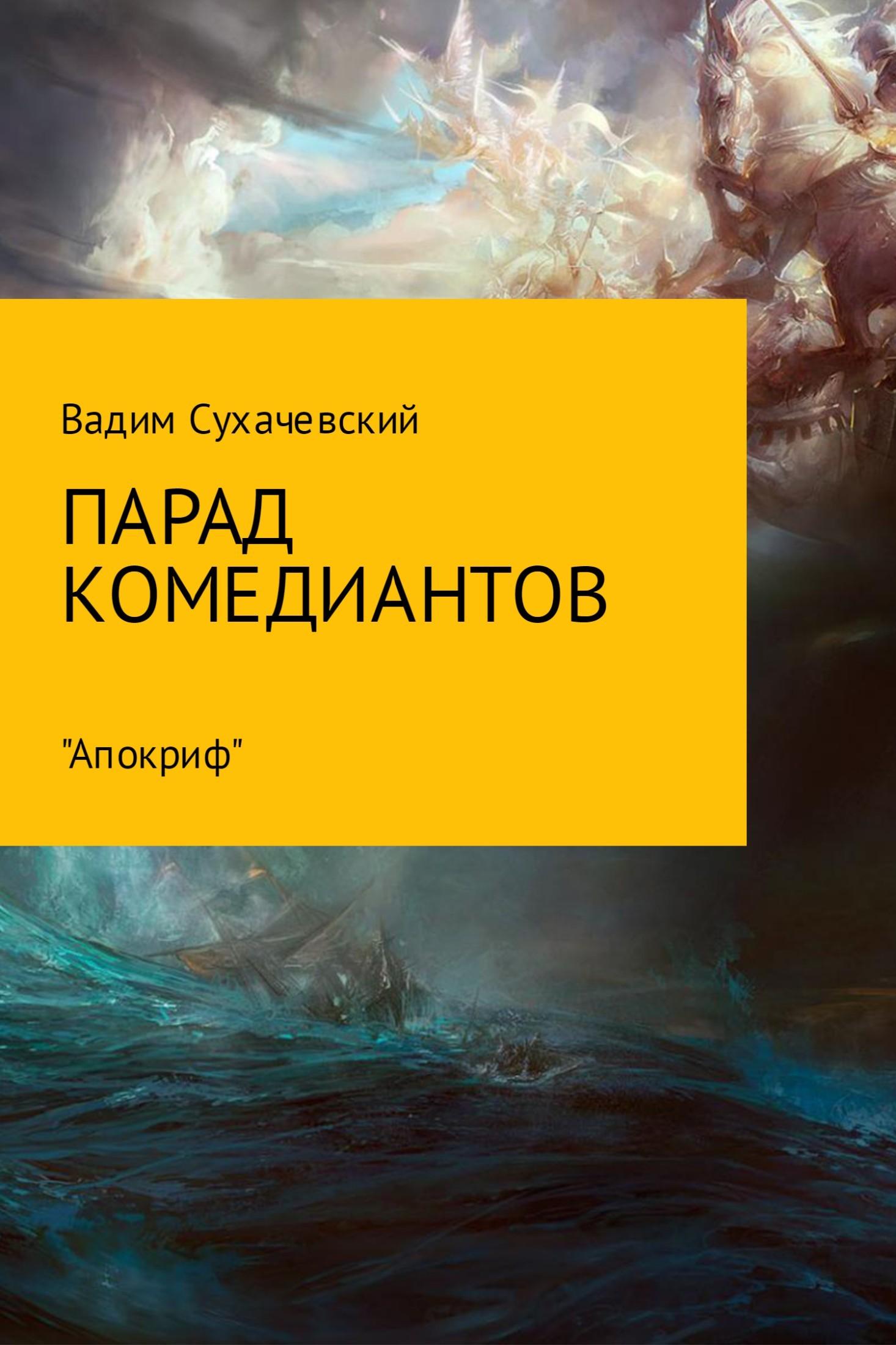 Вадим Вольфович Сухачевский Парад комедиантов вадим сухачевский злой октябрь
