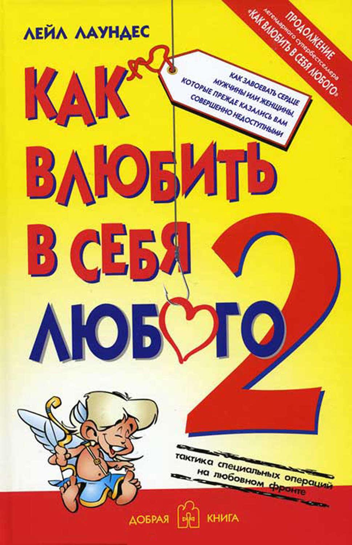 Скачать книгу влюби в себя любую