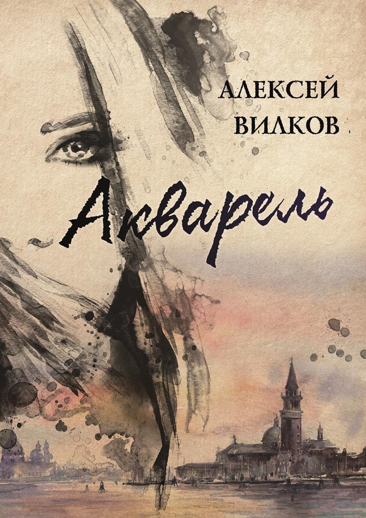 Алексей Сергеевич Вилков Акварель