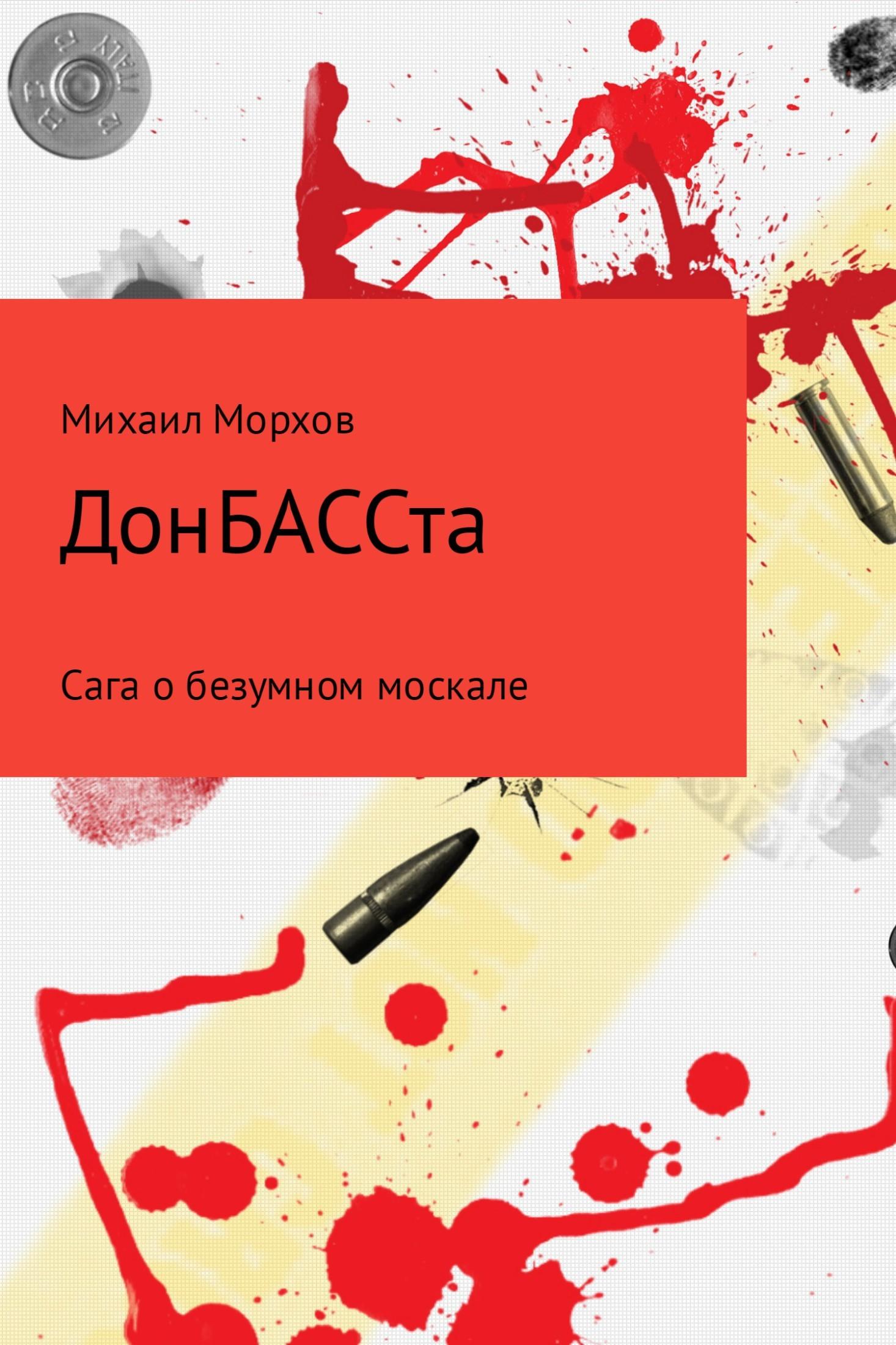 ДонБАССта