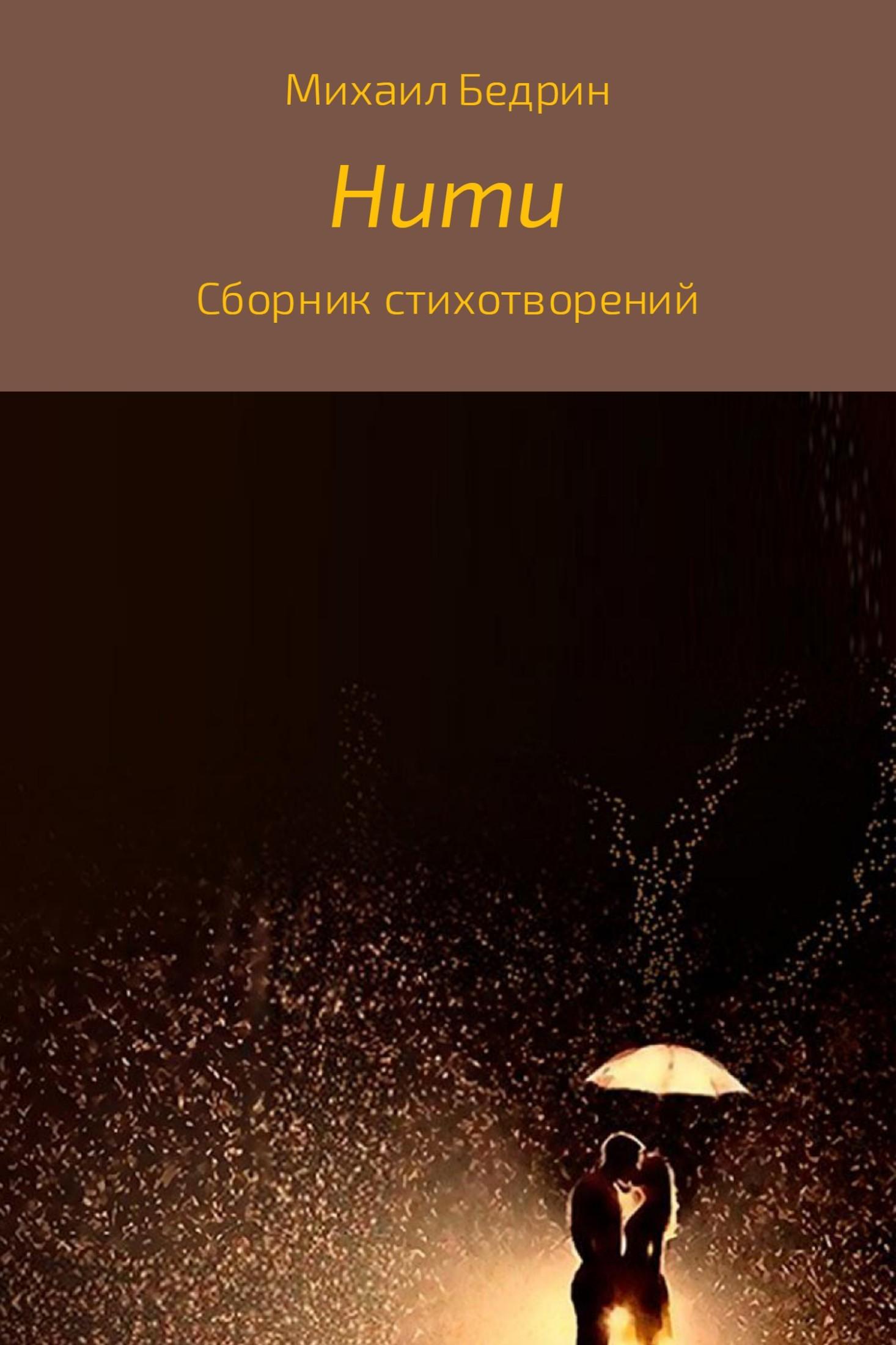 Михаил Андреевич Бедрин Нити акцентуированные личности книгу цена