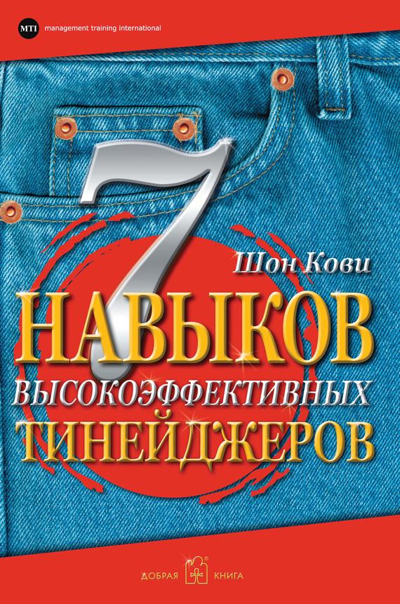 шон кови аллен карр 7 навыков высокоэффективных тинейджеров как помочь нашим детям бросить курить комплект из 2 книг Шон Кови 7 навыков высокоэффективных тинейджеров. Как стать крутым и продвинутым