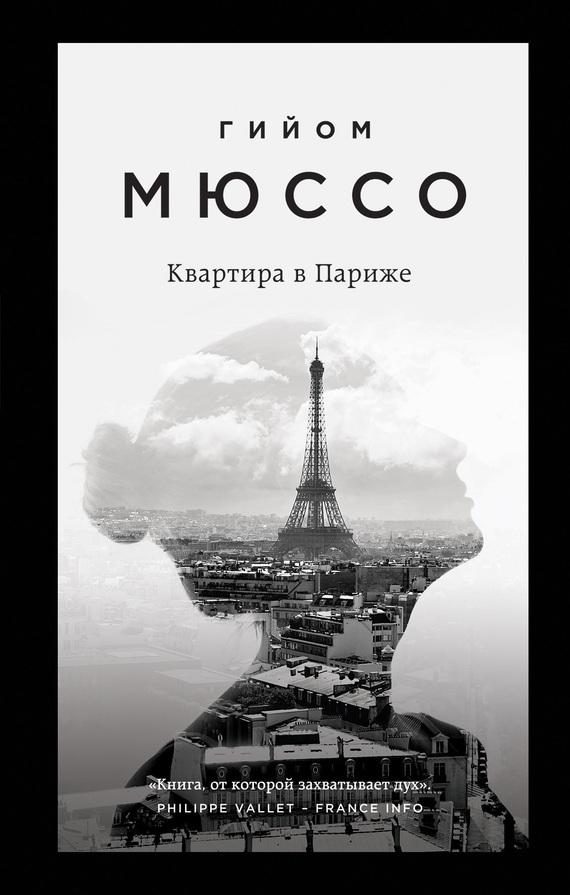 Гийом Мюссо Квартира в Париже если квартира долевая как ее