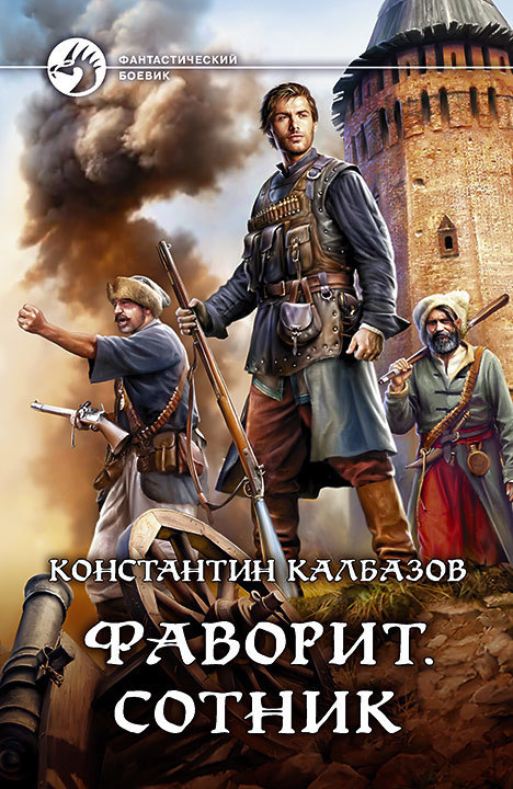 Константин Калбазов Фаворит. Сотник