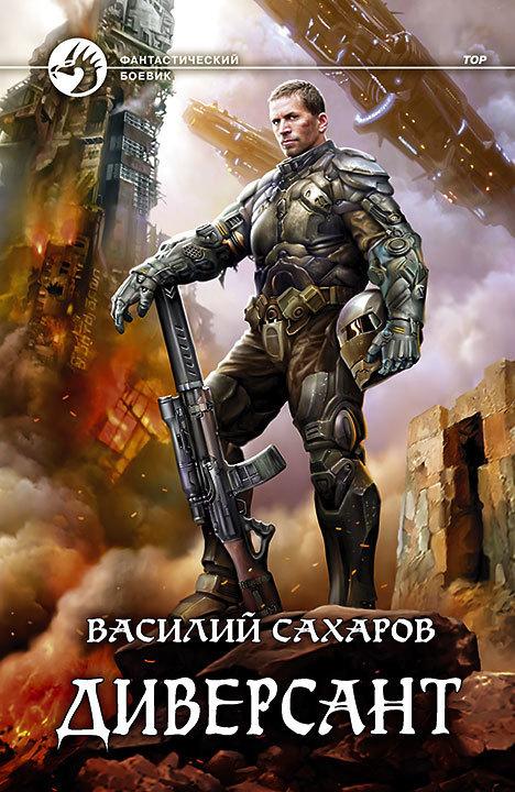 Василий Сахаров Диверсант сахаров василий иванович дальний поход