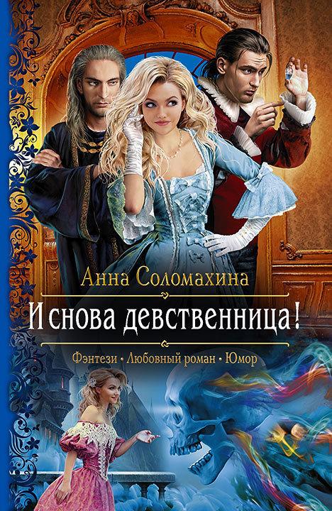 Анна Соломахина - И снова девственница!