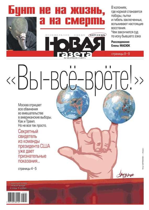 Редакция газеты Новая газета Новая Газета 123-2017