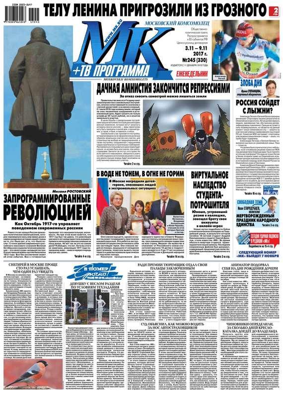 все цены на Редакция газеты МК Московский комсомолец МК Московский Комсомолец 245-2017 онлайн