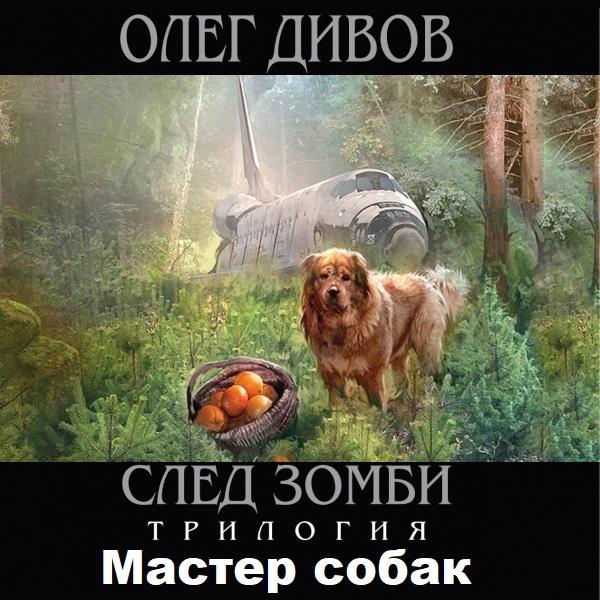 Олег Дивов Мастер собак