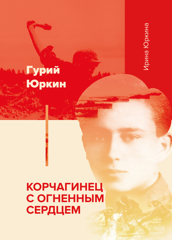 Обложка книги Гурий Юркин – корчагинец с огненным сердцем, автор Ирина Юркина