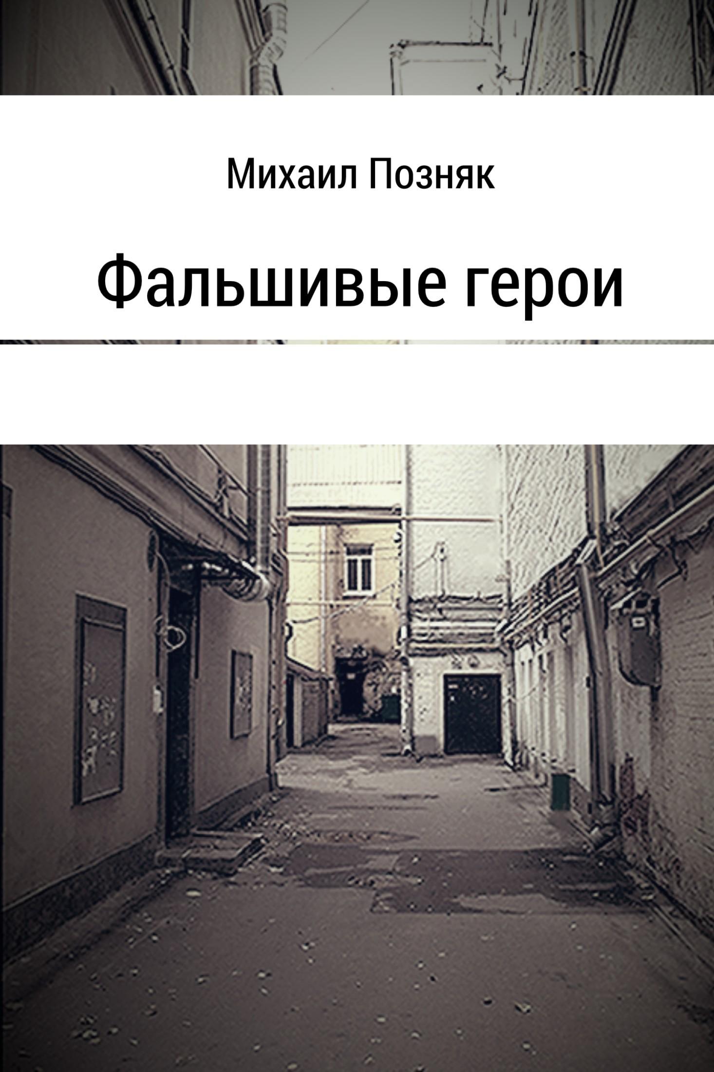 Михаил Викторович Позняк Фальшивые герои васильев в чужие миры