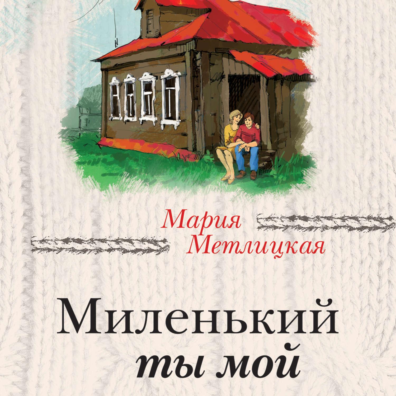 Аудиокнига мария метлицкая скачать бесплатно