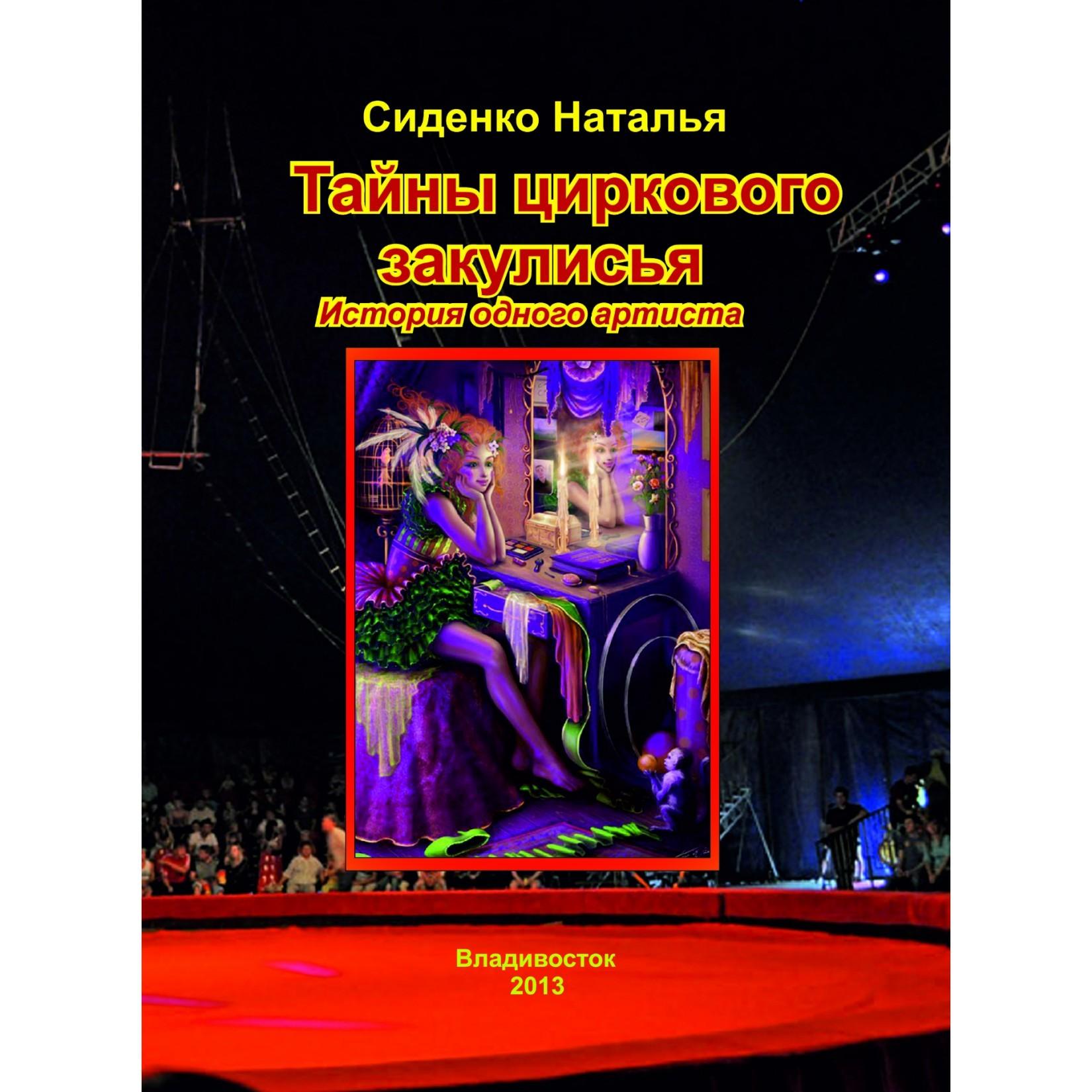 Наталья Сиденко - Тайны циркового закулисья. История одного артиста