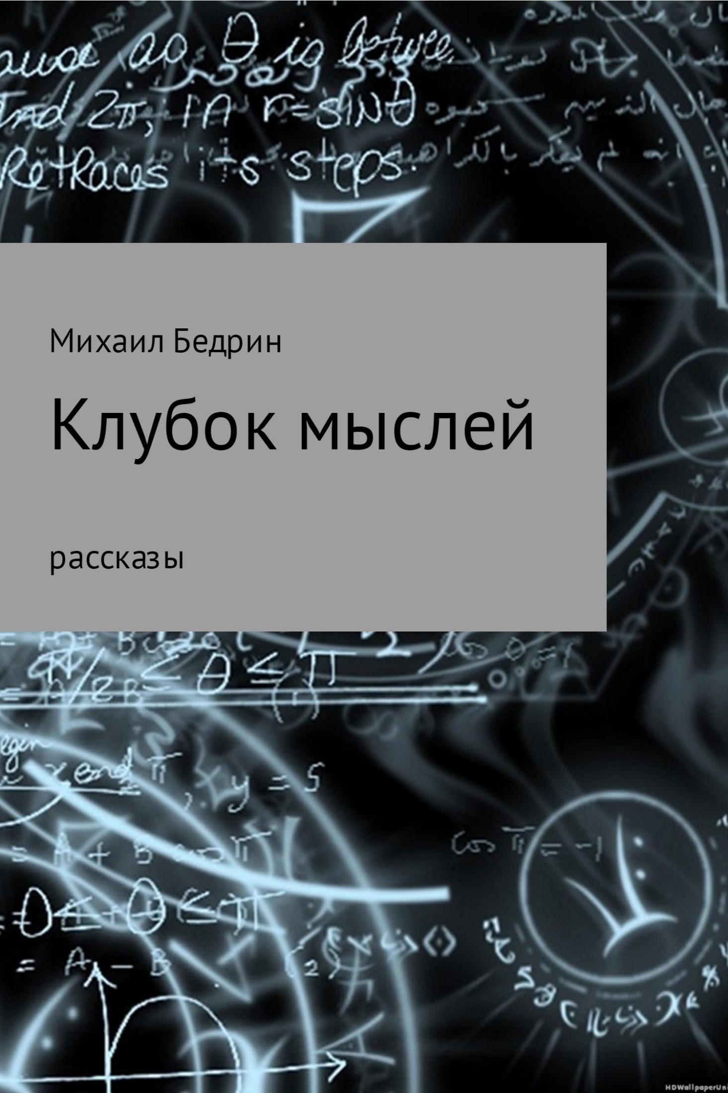 Михаил Андреевич Бедрин Клубок мыслей акцентуированные личности книгу цена