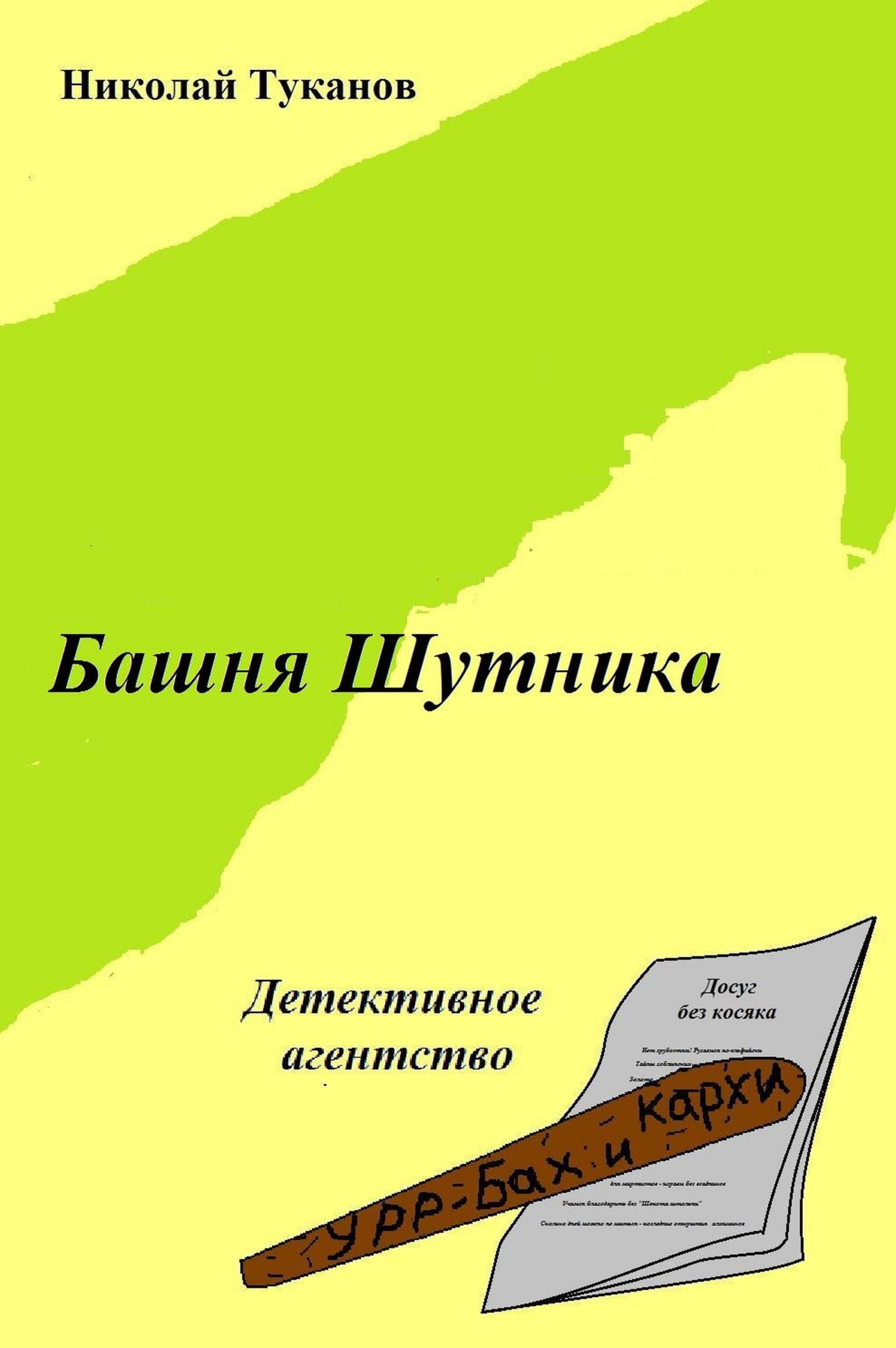 Башня Шутника