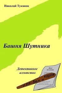 Николай Туканов - Башня Шутника