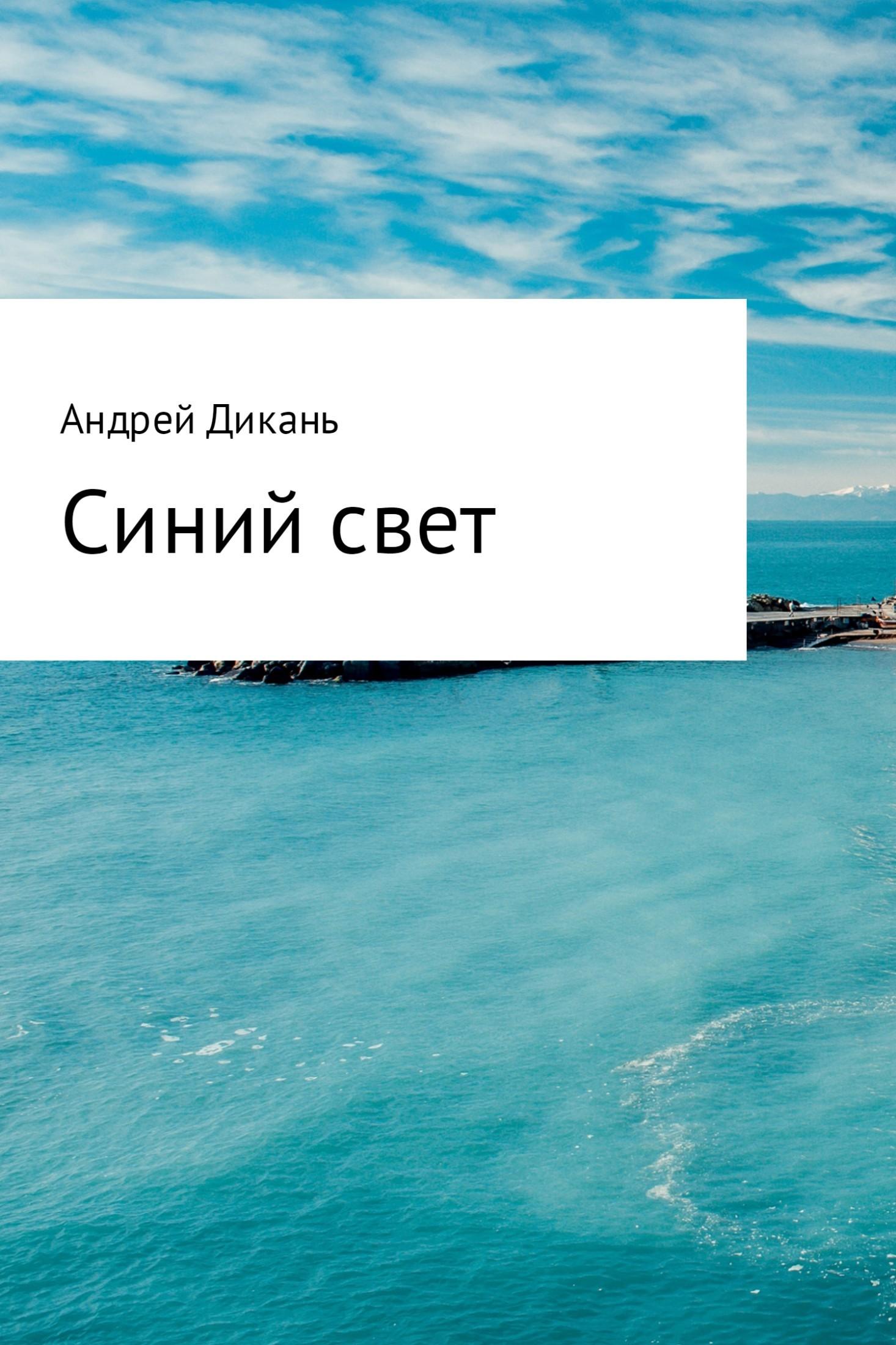 Андрей Михайлович Дикань Синий свет андрей углицких соловьиный день повесть