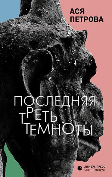 Ася Петрова Последняя треть темноты электронные книги в ростове